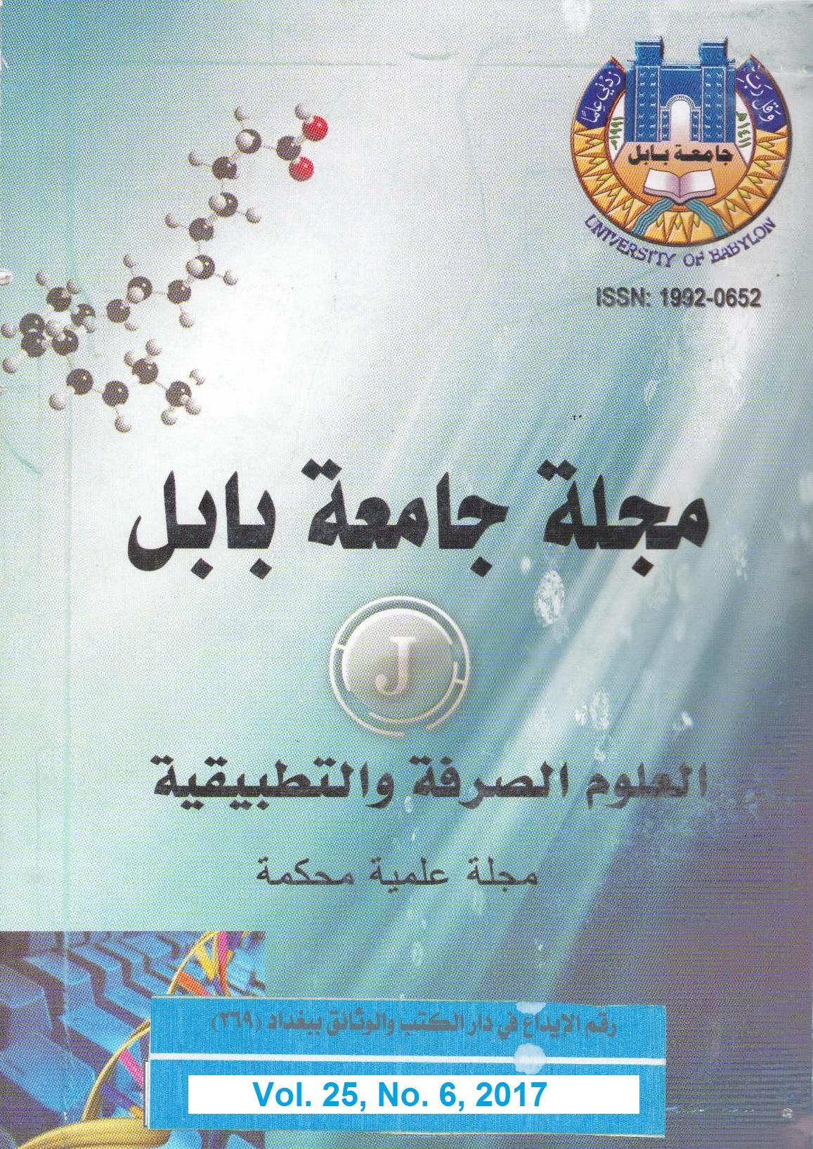 JUBPAS: 25(6) 2017 - Arabic